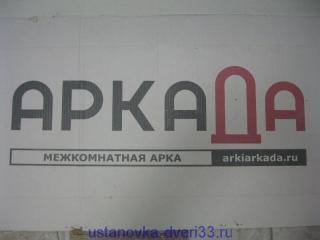 "Фирменная упаковка арки \""Аркада\"". Установка дверей во Владимире."