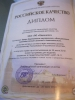 Паспорт качества к дверям CasaPorte. Установка дверей во Владимире.
