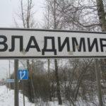 Установка дверей во Владимире и области
